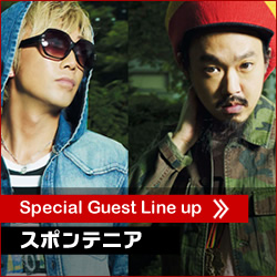 Guest Line up - スポンテニア